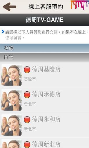 【免費商業App】德周TVGAME-APP點子