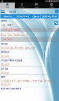 Screenshot of Marathi Dictionary