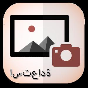 استرداد كل الصور المحذوفة دليل Lietotnes (APK) bezmaksas lejupielādēt Android/PC/Windows
