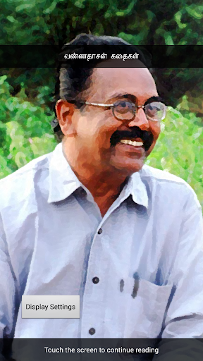 Vannadasan Stories in Tamil