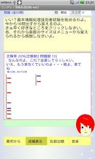 ツンデレ!情報処理試験2~あなたは受かるかも?~全100問- screenshot thumbnail