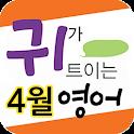 EBS FM 귀가트이는영어(2013.4월호) icon