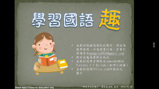 學習國語趣