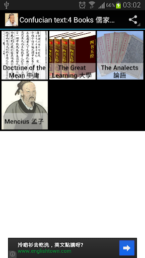 Confucian 4 Books 儒家四书英文版