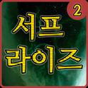 서프라이즈 2 - 미스테리 이야기 icon