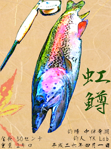 GYOTAKU ~ a new fishing tool ~ screenshot 0