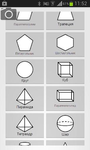 Свойства геометрических фигур
