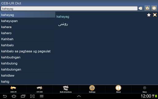 玩書籍App|Cebuano Urdu dictionary +免費|APP試玩