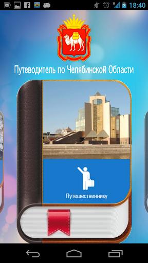 Гид по Челябинску