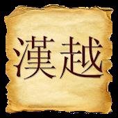Han Viet Dictionary