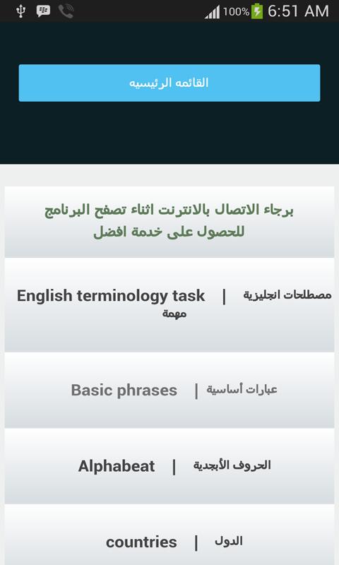اكثر من 10000 كلمة انجليزية- screenshot