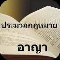 ประมวลกฎหมายอาญา ฉบับเต็ม icon