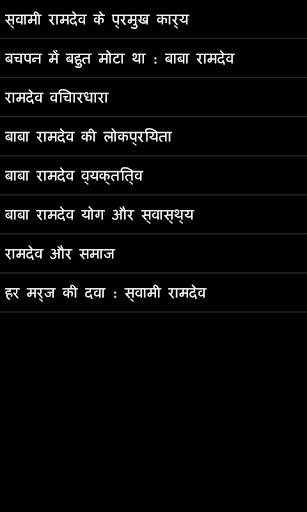 Baba Ramdev in Hindi