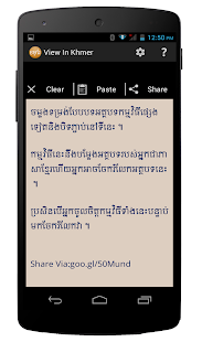 View in Khmer Font apk screenshot 9