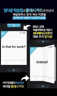 절대기억-언포겟(수능,토익,토플,텝스,일본어,중국어)- screenshot thumbnail