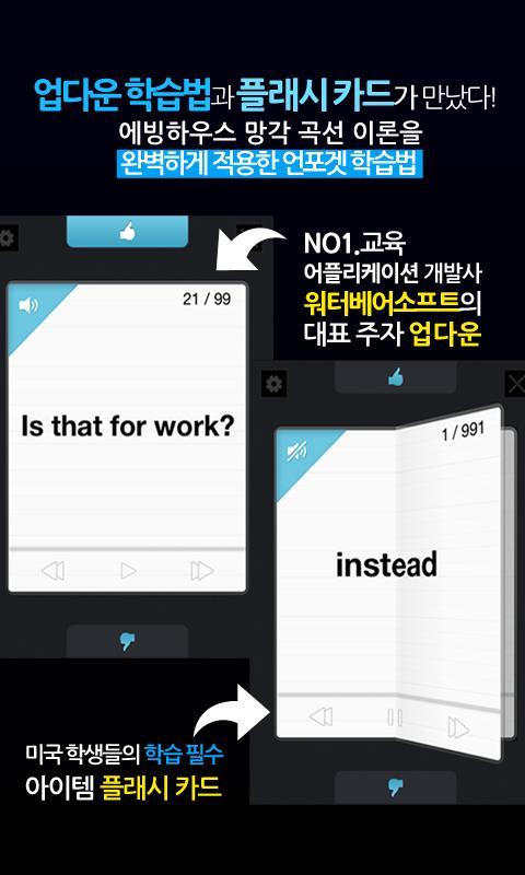 절대기억-언포겟(수능,토익,토플,텝스,일본어,중국어)- screenshot