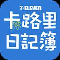 7-ELEVEN卡路里日記簿 logo