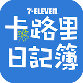 7-ELEVEN卡路里日記簿