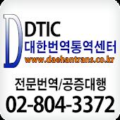 논문번역,일본어번역,중국어번역,번역업체,영문번역회사