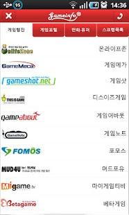 모든게임정보,게임공략,만화-게임인포 - screenshot thumbnail