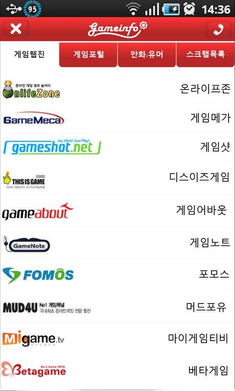 모든게임정보,게임공략,만화-게임인포 - screenshot