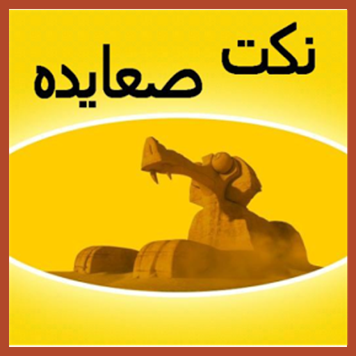 اجمد نكت صعايدة مصرية 2015