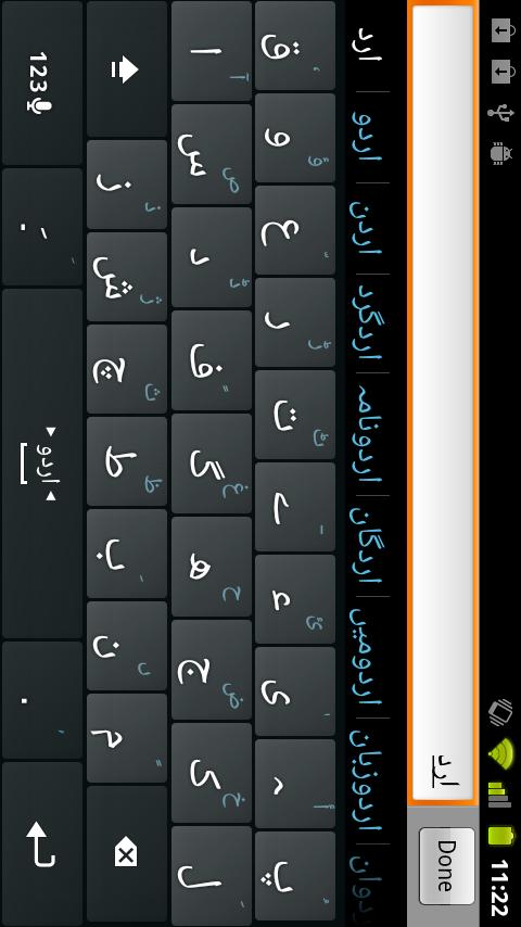 Urdu Keyboard Plugin- screenshot
