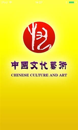 中国文化艺术平台