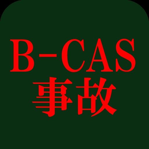 B-CAS 事故 '8674422′ 視聴制限崩壊の真実 LOGO-APP點子