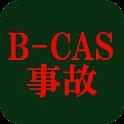 B-CAS 事故 '8674422′ 視聴制限崩壊の真実 icon