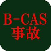 B-CAS 事故 '8674422′ 視聴制限崩壊の真実