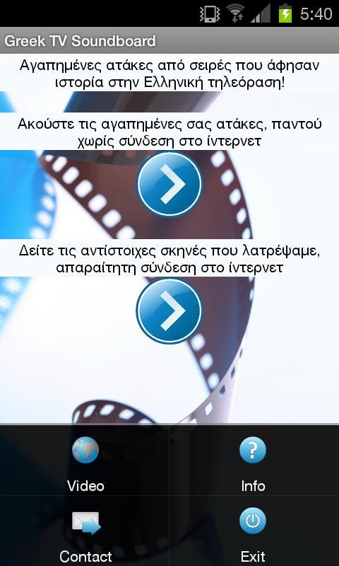 Greek TV Soundboard - screenshot