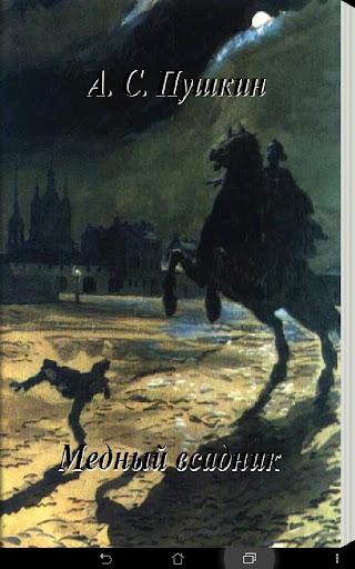 Медный всадник А. С. Пушкин