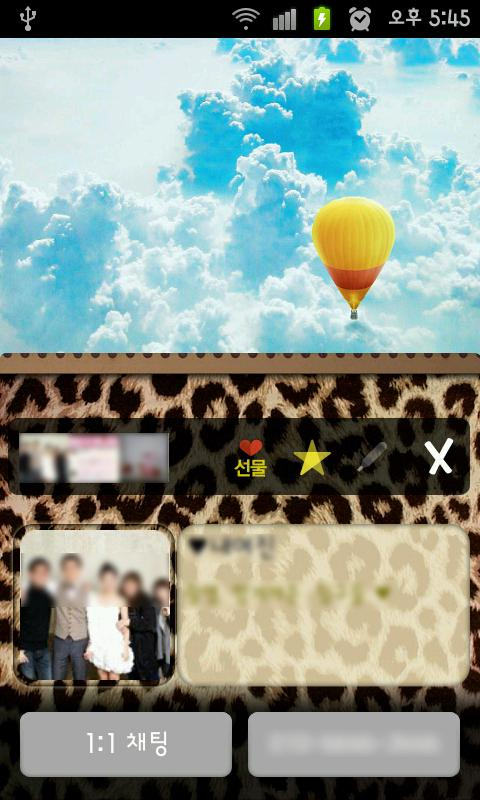 KakaoTalk 3.0 Theme : Leopard - screenshot