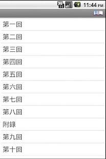 書籍必備免費app推薦|西遊記 <中國四大名著>線上免付費app下載|3C達人阿輝的APP