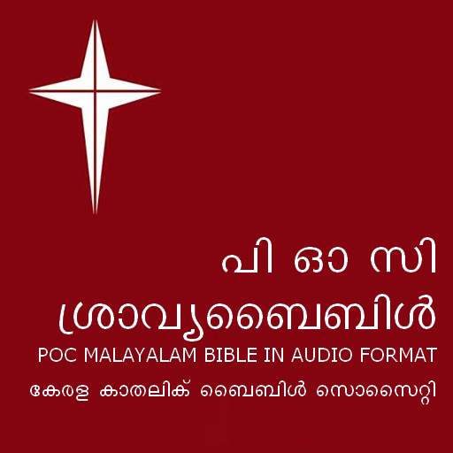 Malayalam Bible Quiz Pdf