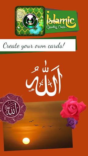 玩免費攝影APP|下載伊斯蘭 賀卡 app不用錢|硬是要APP
