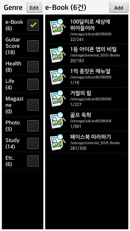 모바일 뷰어(무료) - screenshot