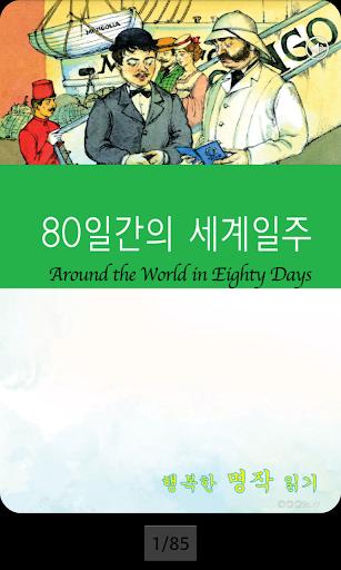 영어 명작 동화 - 80일간의 세계일주