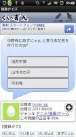 Screenshot of けいおんクイズ - くいずん