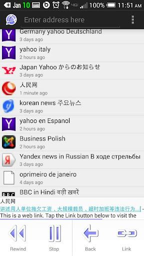 遨智语音网络浏览器