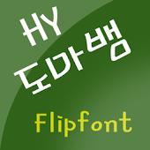 HYLizardw™ Korean Flipfont