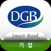 DGB 기업뱅킹 - 대구은행 스마트뱅킹