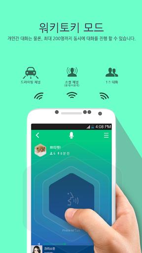 오톡 Autalk 무전기 - 스마트폰 워키토키