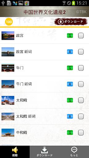 無料书籍Appの中国世界文化遺産2|記事Game