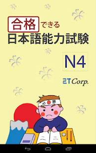 Complete list of kanji for the JLPT N4 – NIHONGO ICHIBAN