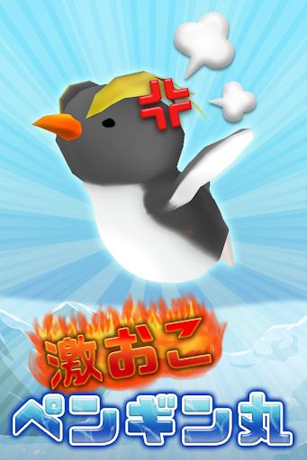 激おこペンギン丸!