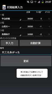麻雀マネージャーさんま(無料版)