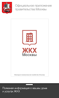 Screenshot of ЖКХ Москвы