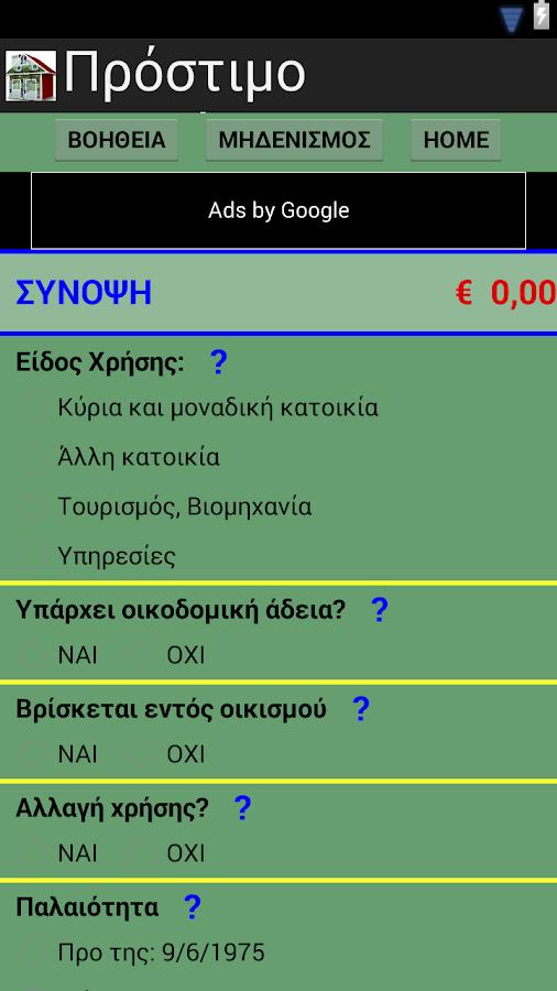 Προστιμο Αυθαιρετο - screenshot